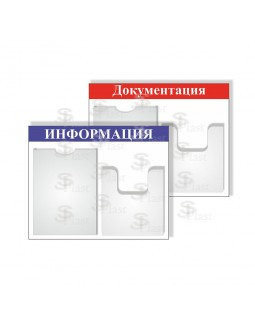 Д-1/А4 - Информационная доска на 1 карман А4 + 1 А4 для брошюр