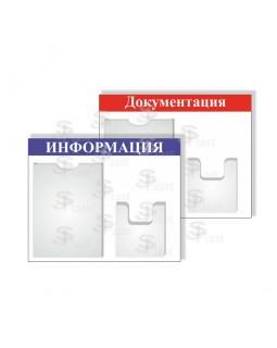 Д-1/А5 - Информационная доска на 1 карман А4 + 1 А5 для брошюр