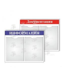 Д-2 - Информационная доска на 2 кармана А4