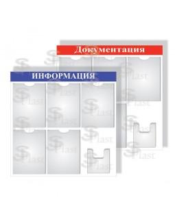 Д-5/А5 - Информационная доска на 5 карманов А4 + 1 А5 для брошюр