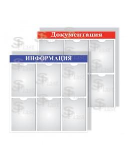 Д-6 - Информационная доска на 6 карманов А4