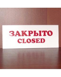 Табличка открыто-закрыто 300х120 мм.