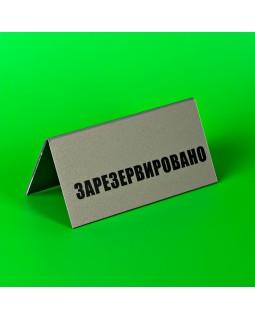 Табличка зарезервированно 200х100 мм.
