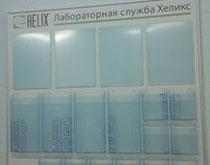 Доска информации для лаборатории Хеликс