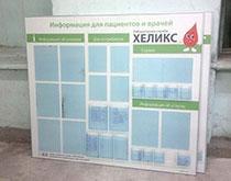 Доска информации для фирмы Хеликс