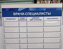 Доска информации для поликлиники