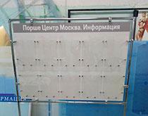 Доска информации для Порше Центр Москва