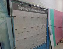 Информационная доска для Порше Центр Москва